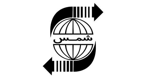 شرکت حمل و نقل بین المللی شمس