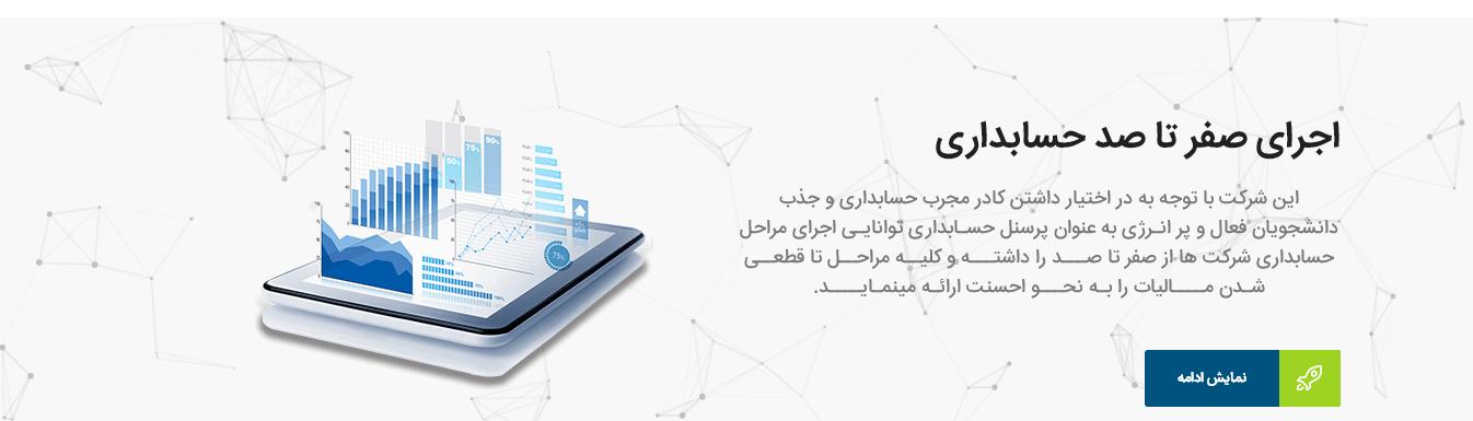 آریا حساب,شرکت حسابداری,خدمات حسابداری,مشاور مالی و مالیاتی،حسابرسی